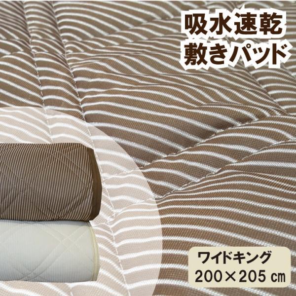 敷きパッド フィールクール ワイドキング(200×205cm) 接触冷感 敷きパット 敷パッド ひんやり 冷たい ひんやり涼感 ミニファミリー  ベッドパッド|galette-des-rois