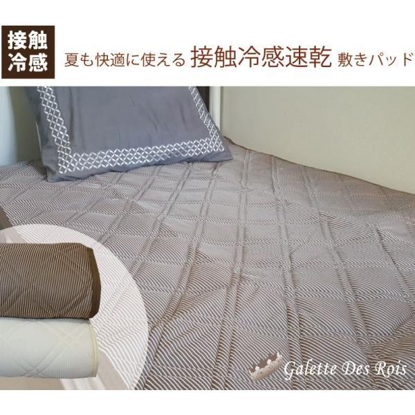 敷きパッド フィールクール ワイドキング(200×205cm) 接触冷感 敷きパット 敷パッド ひんやり 冷たい ひんやり涼感 ミニファミリー  ベッドパッド|galette-des-rois|02