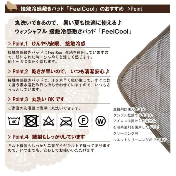 敷きパッド フィールクール ワイドキング(200×205cm) 接触冷感 敷きパット 敷パッド ひんやり 冷たい ひんやり涼感 ミニファミリー  ベッドパッド|galette-des-rois|04