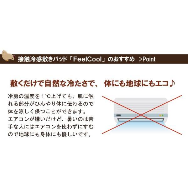 敷きパッド フィールクール ワイドキング(200×205cm) 接触冷感 敷きパット 敷パッド ひんやり 冷たい ひんやり涼感 ミニファミリー  ベッドパッド|galette-des-rois|05