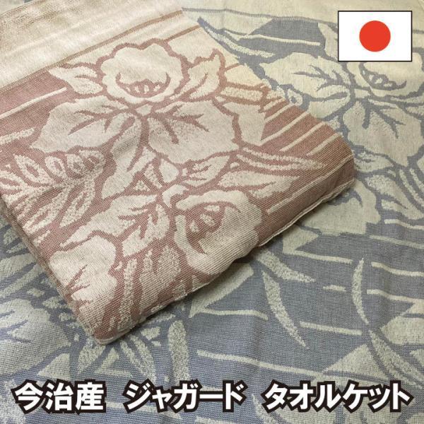 今治 タオルケット  綿100% シングル しっかりタイプ 140×190cm  ブルー パープル 日本製 コットン 寝具 花柄 洗える 洗濯可能 子供 クール|galette-des-rois