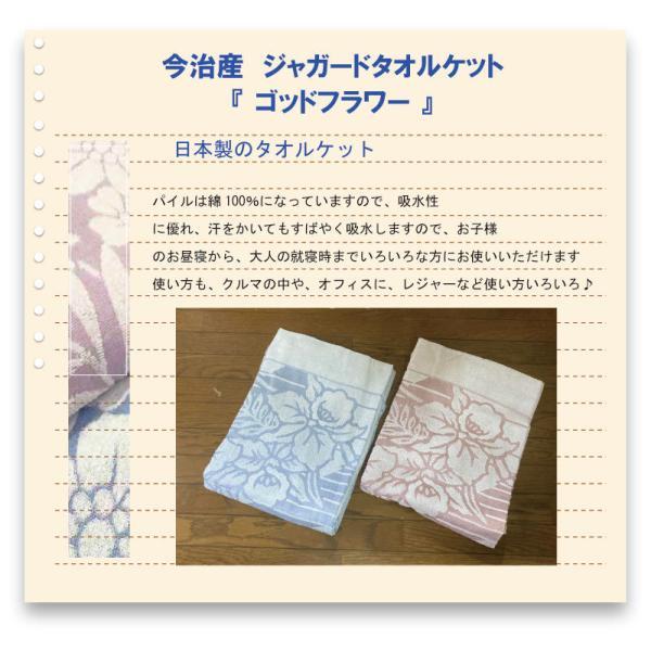 今治 タオルケット  綿100% シングル しっかりタイプ 140×190cm  ブルー パープル 日本製 コットン 寝具 花柄 洗える 洗濯可能 子供 クール|galette-des-rois|03
