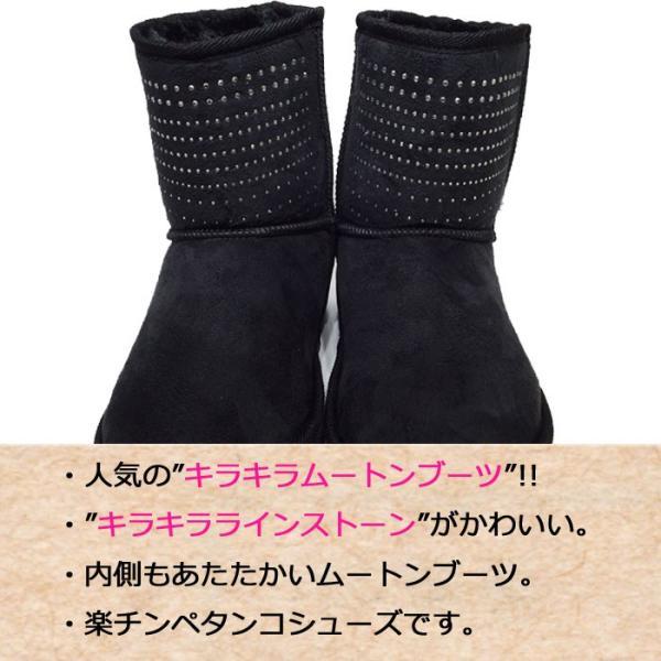ムートンブーツ ラインストーン レディース キラキラ ブーツ ムートン ふわふわ ショート ファー ショートブーツ 靴 スエード 女性 カジュアル