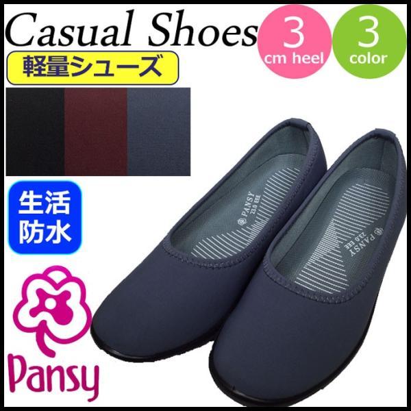 カジュアルシューズ 軽量 Pansy パンプス 生活防水 フラット パンジー 軽い 靴 レディース 防水 パンプス 疲れにくい オフィスシューズ 女性 婦人 送料無料