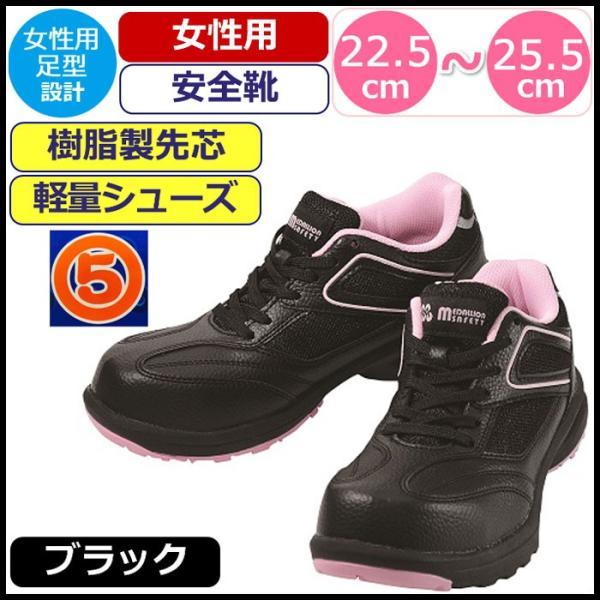 安全靴 スニーカー メダリオンセーフティー 丸五 作業靴 マルゴ 安全シューズ 軽量 樹脂製先芯 ローカット 軽い 黒 ブラック ピンク 女性 レディース 送料無料