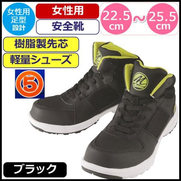 安全靴 スニーカー メダリオンセーフティー 丸五 作業靴 マルゴ 安全シューズ 軽量 かわいい 先芯 ミドルカット 軽い 黒 ブラック 女性 レディース 送料無料