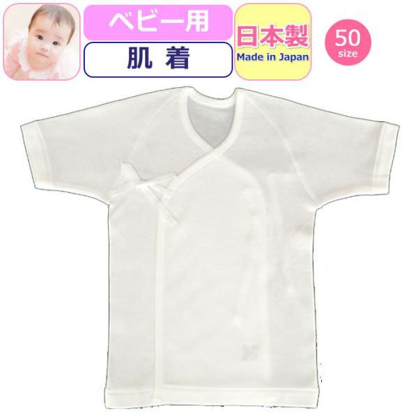 肌着 ベビー 新生児 短肌着 メリヤス 赤ちゃん 女の子 男の子 メリヤス肌着 日本製 白無地 インナー 下着 子供服 ベビー服 ベビーウェア 女児 男児 送料無料