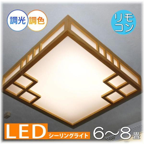 新品led和風照明リモコン付き調光&調色タイプ照明照明器具ledおしゃれリビング安いシーリングペンダント和風和室シンプル北