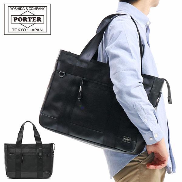 ポーター(PORTER)