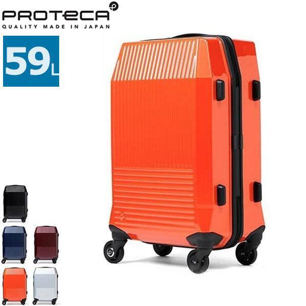 セール50%OFF プロテカ スーツケース PROTeCA 中型 Mサイズ 軽量 02732 59L エース ACE