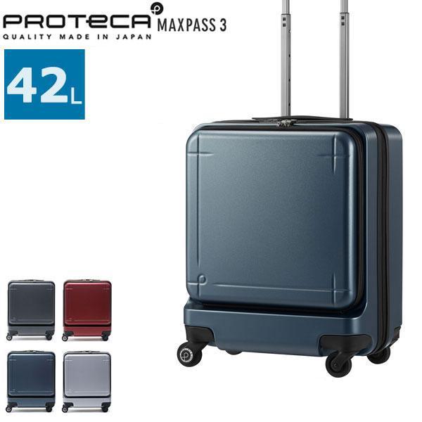 最大19%獲得 3年保証 プロテカ スーツケース PROTeCA マックスパス MAXPASS 3 機内持ち込み キャリーケース 02961 40L エース 出張 旅行