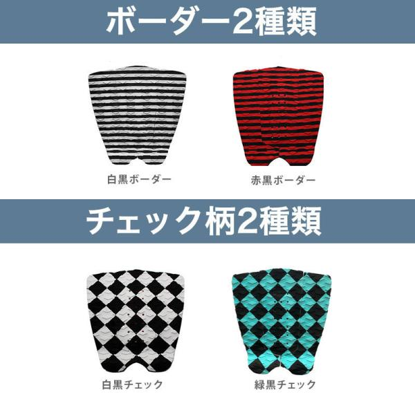 デッキパッド  サーフィン デッキパット デッキパッチ おしゃれ 安い ロゴ無し 高品質 粘着力 3M 3ピース シンプル グリップ力 galleries 10