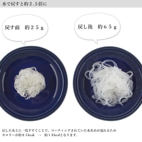こんにゃく麺 ダイエット食品 置き換え 乾燥しらたき 低カロリー 糖質オフ|galleries|08