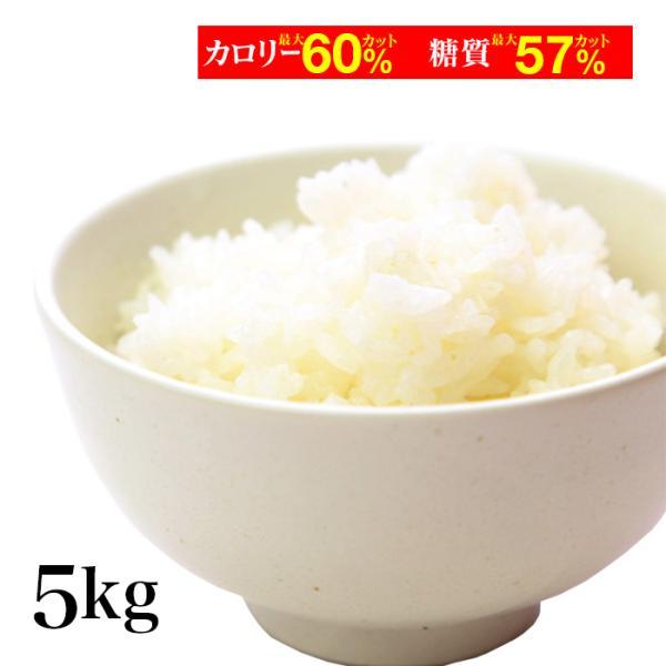 ダイエット食品 米 5kg こんにゃく米 こんにゃくご飯 置き換え 糖質カット 低カロリー 乾燥 蒟蒻米 冷凍|galleries