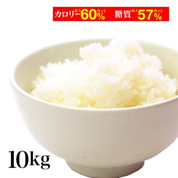 ダイエット食品 米 10kg こんにゃく米 ダイエット食品 こんにゃくご飯 蒟蒻米 置き換え 糖質カット 低カロリー 乾燥 蒟蒻米 冷凍|galleries