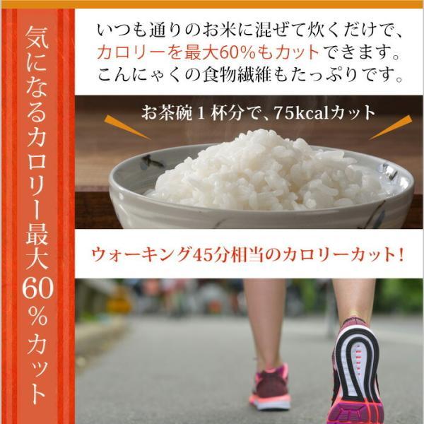 こんにゃく米 ダイエット食品 こんにゃくご飯 個包装10袋 置き換え 蒟蒻米 糖質オフ 糖質カット 低カロリー 乾燥 冷凍 galleries 07