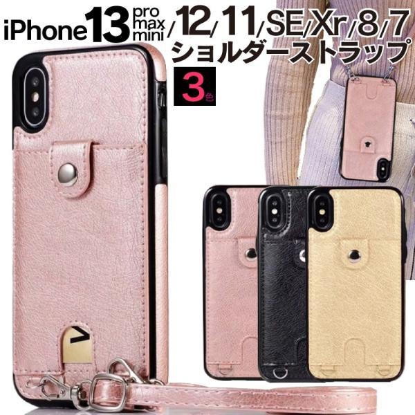スマホケース ショルダー iPhone 11 11pro 11proMAX XR 8 7 アイフォン 肩掛け ネックストラップ 首掛け カード収納 レディース  メンズ ネックホルダー|galleries