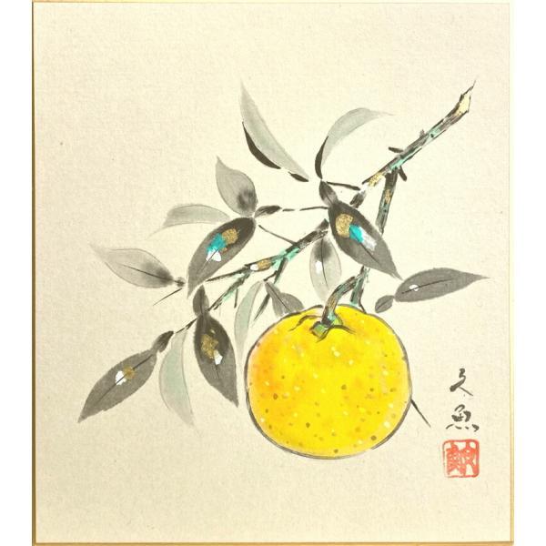 中谷文魚 『柚子』 (1) 色紙絵   日本画 絵画 魔除け 果実 メール便 ネコポス
