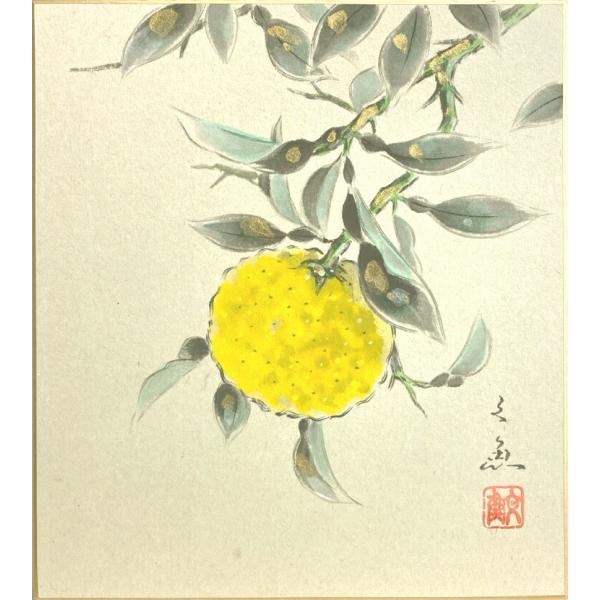 中谷文魚 『柚子』(2) 色紙絵   絵画 日本画 冬の色紙 魔除け メール便 ネコポス