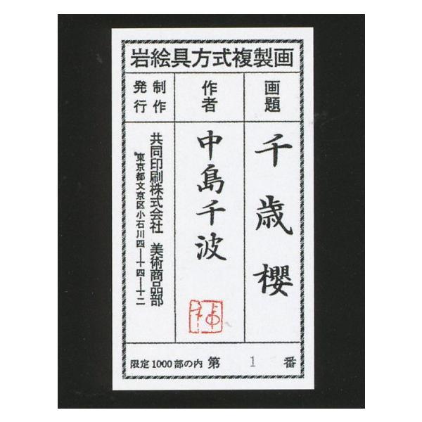 中島千波  『千歳櫻』  岩絵具方式複製日本画 gallery-uchida 03