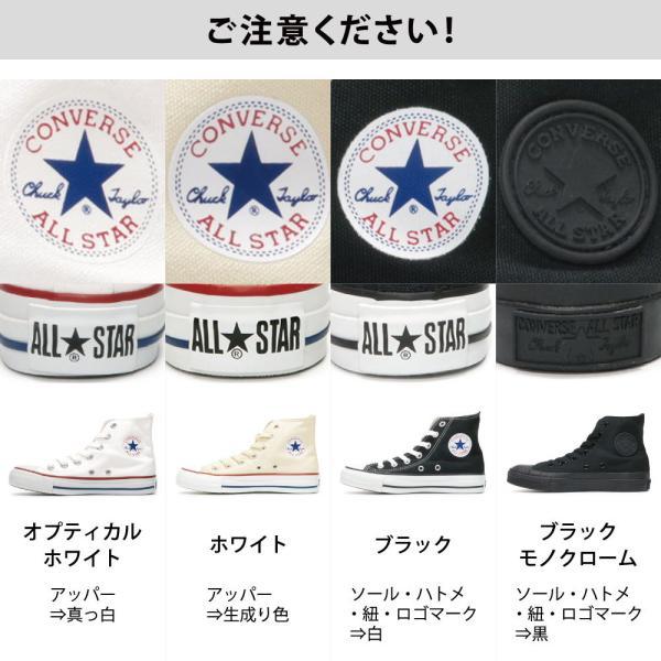 【今なら800円相当の靴紐プレゼント!】 コンバース CONVERSE オールスター ハイカット ALL STAR HI レディース メンズ スニーカー gallerymc 06