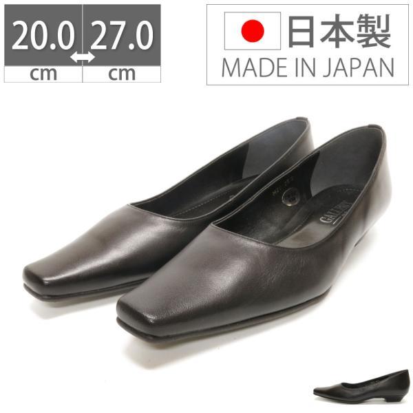 パンプスローヒール黒走れるパンプス痛くない日本製レディースフォーマル本革通勤ビジネスフォーマル冠婚葬祭