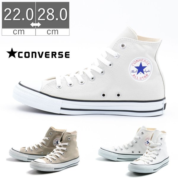 コンバースCONVERSEキャンバスオールスターカラーズハイカットHIレディースメンズスニーカーシューズ靴25.5cm28cm2