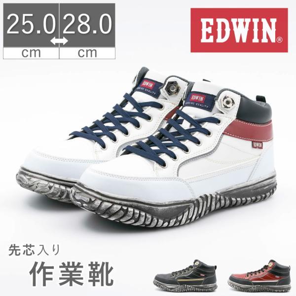 安全靴 おしゃれ メンズ 滑りにくい 防水 軽量 ハイカット 白 軽い スニーカー EDWIN 作業靴 鋼鉄製 先芯 軽作業 幅広 カップインソール メッシュインソール