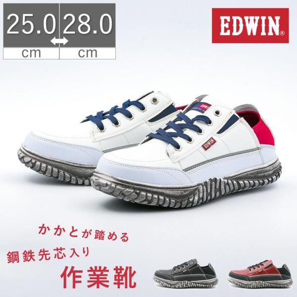 安全靴 おしゃれ メンズ 滑りにくい 防水 軽量 ハイカット 白 軽い スニーカー EDWIN 作業靴 ESM-104 サイドゴア 軽作業 カップインソール 2way かかとが踏める
