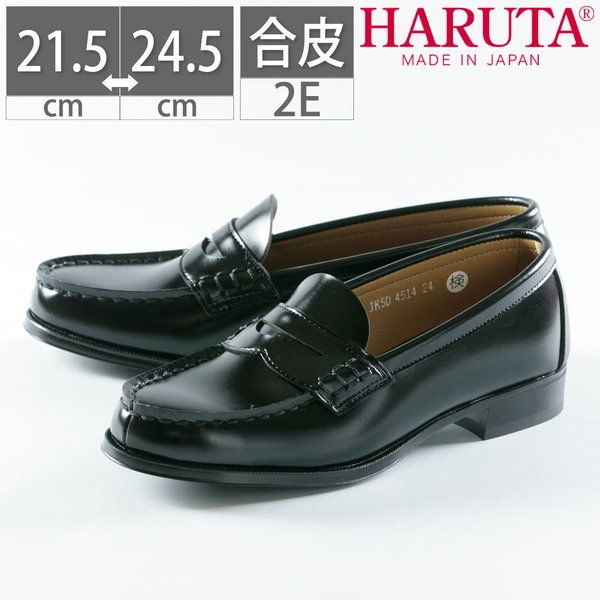 ローファー HARUTA ハルタ 日本製 レディース 4514 通学 学生 靴 2E 合皮 合成皮革 学校 gallerymc