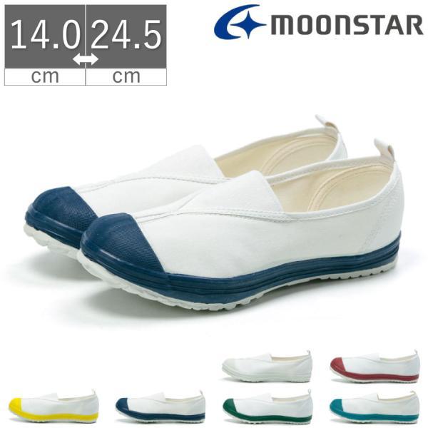 ムーンスター moonstar 上靴 上履き 小学校 中学校 キッズ ジュニア 男の子 女の子 ハイスクール4型S  学校指定 うわぐつ うわばき 大人 軽量 抗菌 日本製