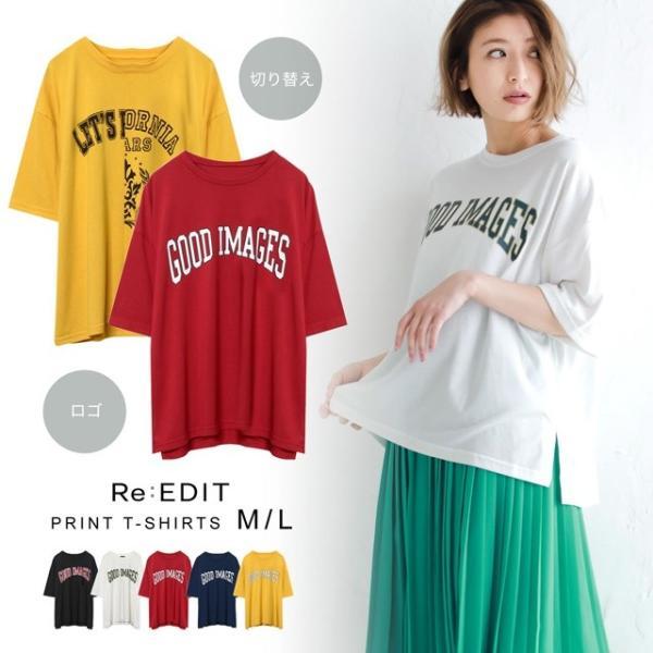 選べる2TYPEビッグシルエットロゴプリントTシャツ