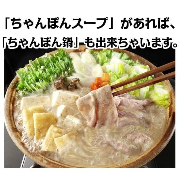 ちゃんぽんスープ 20食セット|gamadasu|04