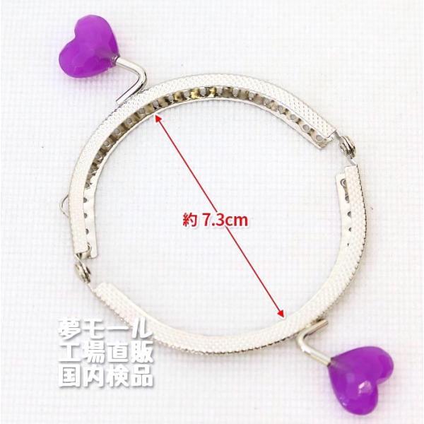 1434 がま口 口金【ハート玉】 8.5cm シルバー 丸型 縫い付けタイプ【全10色】 gamagutinoyumemall 04
