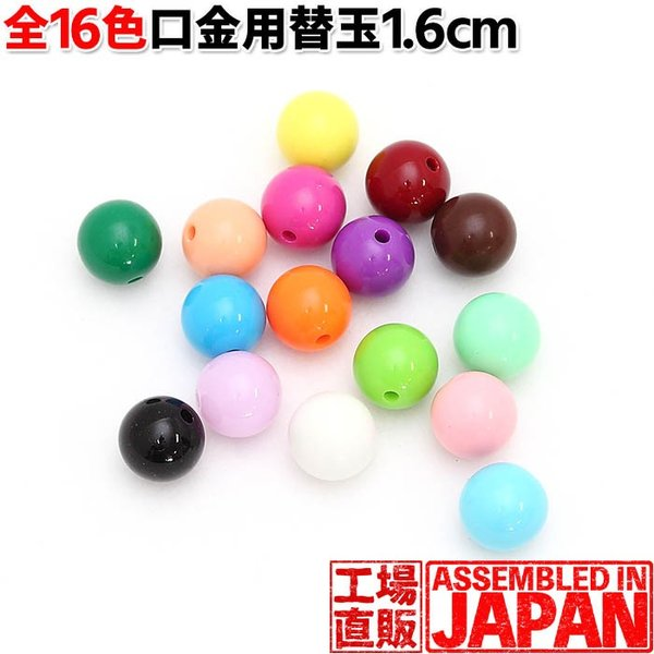 【単色玉】(全16色)ハンドメイド がま口 着せ替え玉(16mm)2個セット プラスチック製 玉付き口金用 付け替え玉 gamagutinoyumemall