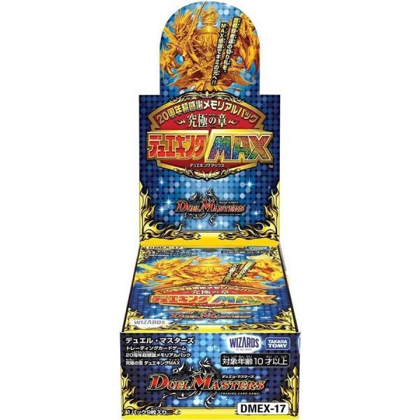 デュエル・マスターズTCG 20周年超感謝メモリアルパック 究極の章 デュエキングMAX DMEX-17 [BOX]