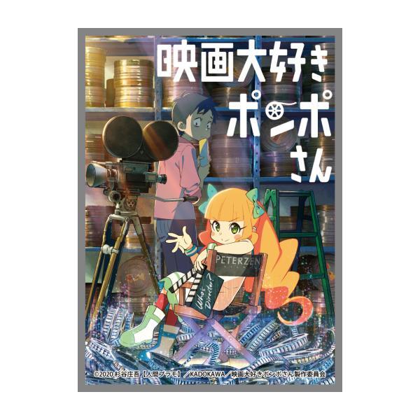 きゃらスリーブコレクション マットシリーズ 映画大好きポンポさん ジーン&ポンポさん (No.MT1120) [ムービック] 2021年9月24日発売予定