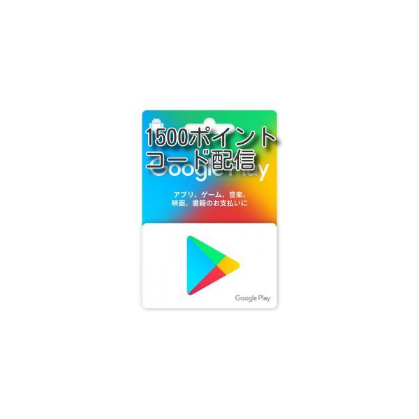 Googleplayカード1500コード配信専用T消化