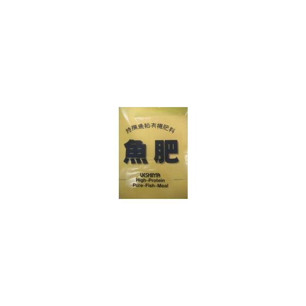 【EM有機肥料】魚粕[魚粉] 20kg【肥料 土壌改良】送料無料(北海道・沖縄除く)
