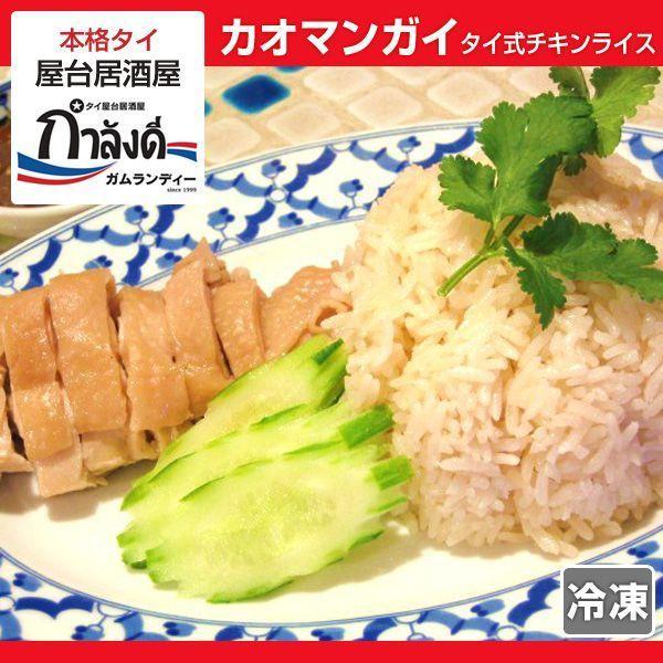 カオマンガイ(コムガー・ナシアヤム) 本場 タイ料理 ジャスミンライス100% 国産鶏使用 タイ式海南鶏飯 タイ風チキンライス タイ米 (冷凍・レトルト)