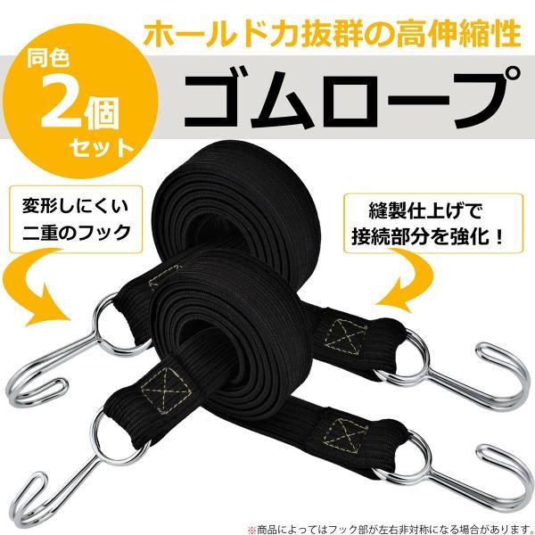 ゴムロープ フック付き バンジーコード 自転車 荷台 ゴムバンド ベルト バイク 荷物 固定 ロープ 台車 荷台用 ゴム紐 2個セット|ganbalzo