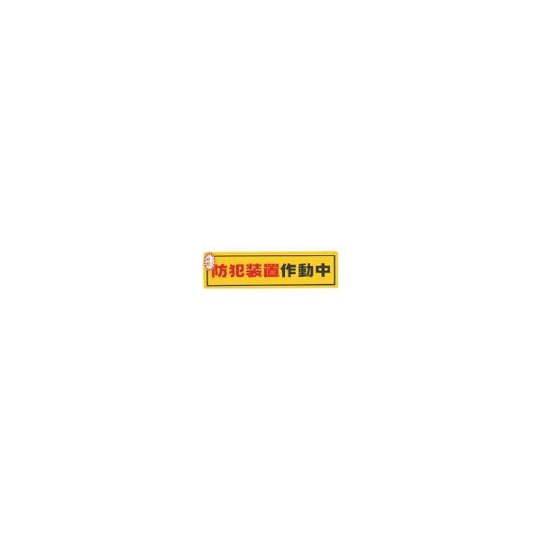(株)光 光 防犯サインステッカー防犯装置作動中 RE1900-2 1枚【004-6183】