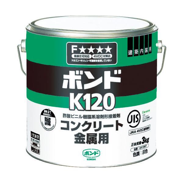 コニシ(株) コニシ ボンドK120 3kg(缶) #41647 K120-3 1個 ganbariya-shop