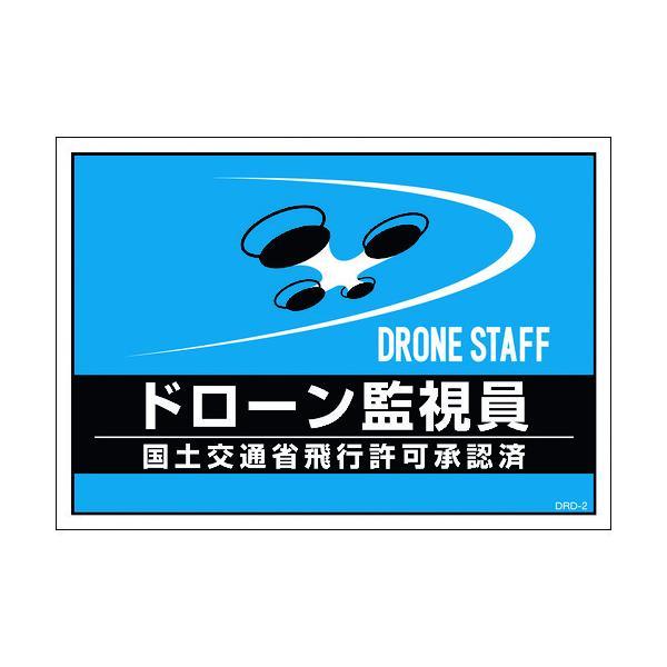 (株)日本緑十字社 緑十字 差し込み式安全ベスト用台紙 ドローン監視員 ブルー DRD−2 210×297mm 2枚組 合成紙 237217 1組