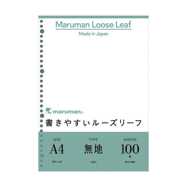 マルマン(株) マルマン A4 ルーズリーフ 無地 100枚 L1106H 1冊【207-2917】