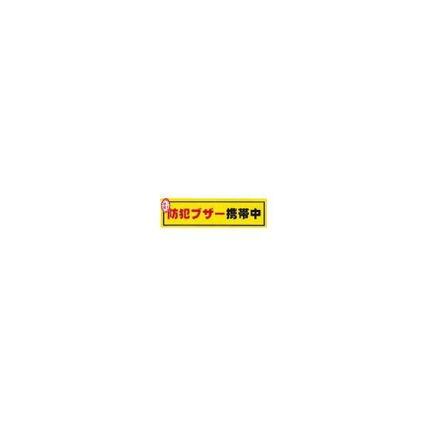 (株)光 光 防犯ステッカー防犯ブザー携帯 RE1900-6 1枚【321-0723】