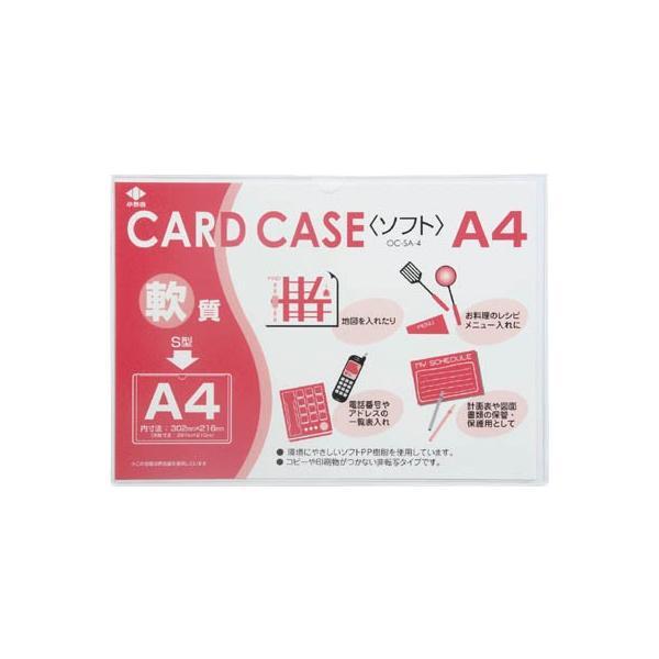 (株)小野由 小野由 軟質カードケース(A4) OC-SA-4 1枚【356-1844】