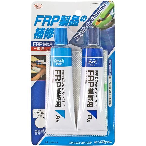 【売切れ】コニシ(株) コニシ FRP補修剤100g #28053 FRP-100 1S|ganbariya-shop