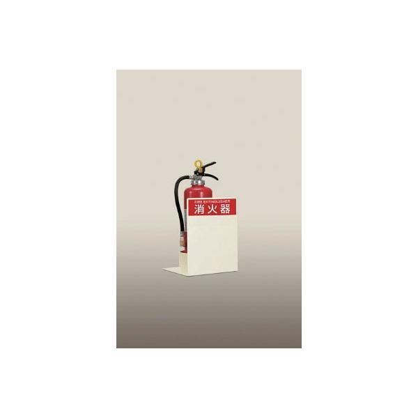 ヒガノ(株) PROFIT 消火器ボックス置型 PFD−034−M−S1 PFD-034-M-S1 1台【412-2801】
