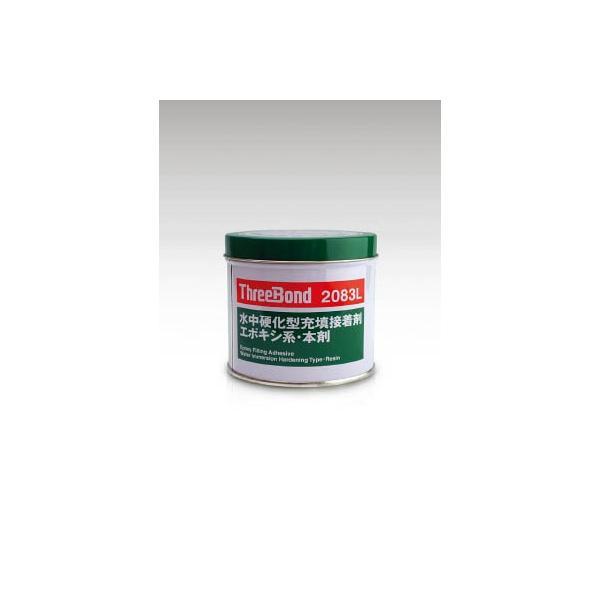 (株)スリーボンド スリーボンド エポキシ樹脂系接着剤 湿潤面用 TB2083L 本剤 1kg 淡灰色 TB2083L-1-H 1缶【470-3430】